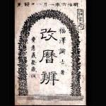 太陰暦から太陽暦になった驚愕の裏話