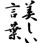 盲目のヨシノリ先生の美しい日本語講座