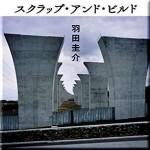 スクラップ・アンド・ビルド 柄本佑主演ドラマ あらすじ・キャスト・相関図