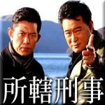所轄刑事10 船越英一郎主演ドラマ あらすじ・キャスト・相関図