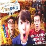 不便な便利屋2016初雪 岡田将生主演ドラマ あらすじ・キャスト・相関図(12月30日放送)