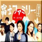富士ファミリー2017 羽田圭介ドラマデビュー あらすじ・キャスト・相関図 1月3日(火)よる9時放送