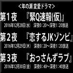 2016年末恋愛ドラマ視聴ガイド(28日~30日分)|あらすじ・キャスト・相関図