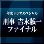 刑事吉永誠一 ファイナル ドラマあらすじ・キャスト・相関図12月28日(水)よる9時放送