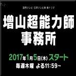 増山超能力師事務所 田中直樹主演ドラマあらすじ・キャスト・相関図 1月5日(木)スタート