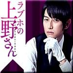 ラブホの上野さん ドラマあらすじ・キャスト・相関図 1月18日スタート