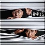 相棒 season15 元日スペシャル あらすじ・キャスト・相関図