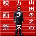山田孝之のカンヌ映画祭 ドラマ視聴ガイド 1月6日(金)スタート
