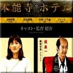 本能寺ホテル 映画あらすじ・キャスト・相関図 2017年1月14日(土)公開