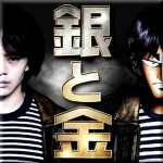 銀と金 池松壮亮主演実写化ドラマあらすじ・キャスト・相関図 1月7日スタート