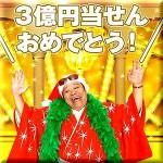 今日使える雑学~ハズレ宝くじは捨るな!! 大五郎、お楽しみ抽せんまで待つのだぞ。