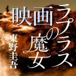 ラプラスの魔女 映画2018年公開!! 主演:櫻井翔 共演:広瀬すず&福士蒼汰