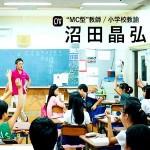 沼田晶弘・ぬまっち先生のカリスマ授業