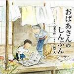 ほんとにあったイイ話~『おばあさんのしんぶん』少年とおばあさんの感動物語