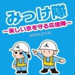 今日使える雑学~みっけ隊|美しい京都の街を守る応援隊