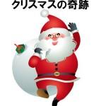クリスマスの日の奇跡 やりすぎ都市伝説