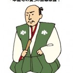 本能寺の変の黒幕は、実は徳川家康だった!?