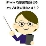 iphone-shimon