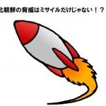 北朝鮮の脅威はミサイルだけでなく、ハニートラップならぬプリンストラップも!?