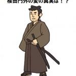 『桜田門外ノ変』新事実