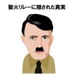 ヒトラーがオリンピックに聖火リレーを取り入れた真の理由