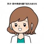 tenzai-tanakakakuei