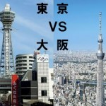 東京と大阪の違いを比較(ホンマでっかまとめ)