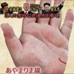 島田秀平鑑定「金正恩・トランプ・安倍総理」の手相・運命数