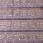 韓国人は「文章読解力第一位の日本」に倣い漢字を使うべき