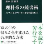 京都大学・鎌田浩毅教授の提言「読書を苦痛から楽しみに変える方法」