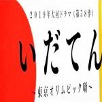 いだてん~東京オリムピック噺~ 2019年NHK大河ドラマ視聴ガイド・キャスト人物相関図