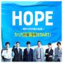 HOPE~期待ゼロの新入社員 あらすじ・キャスト相関図