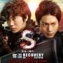 映画『S-最後の警官』ネタバレ・あらすじ・キャスト・人物相関図DVD好評レンタル中