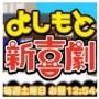 よしもと新喜劇・座長座員メンバー一覧紹介!すっちーすちこにハマる!