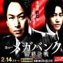メガバンク 最終決戦 ドラマ あらすじ・キャスト・人物相関図