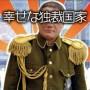 独裁国家のどこが悪い! 国民みーんな幸せ♥な君主制国家