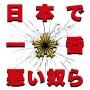 日本で一番悪い奴ら 実話映画 あらすじ・キャスト相関図・主題歌【稲葉事件の真相】DVD